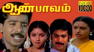 Aan Paavam | Pandiarajan,Pandiyan,Revathi,Seetha | Superhit Tamil Comedy Movie HD