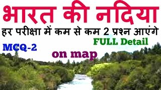 Indian rivers important mcq part 2 in Hindi | indian geography for ias, psc , ssc cgl , banking exam