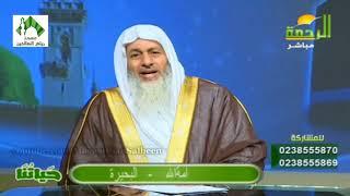 فتاوى الرحمة - للشيخ مصطفى العدوي 12-11-2018