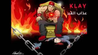 Klay - 3adheb el 9aber   عذاب القبر