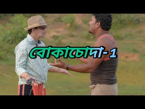 Whatsapp video....BOKACHODA