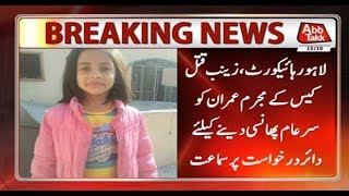 LHC Seeks Replies On Plea For Public Hanging of Zainab's Killer