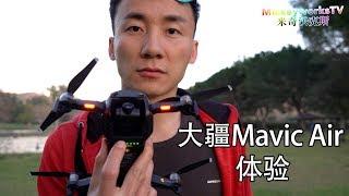 大疆 Mavic Air 真实使用体验,包括懵逼状态。