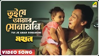Tui Je Amar Sonamoni | Mahan | Bengali Movie Song | Kumar Sanu