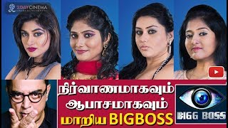 Abusive language and nudity - Bigg Boss show becomes more controversial  - 2DAYCINEMA.COM