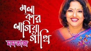মমতাজ এর সুপার হিট অ্যালবাম | মালা কার লাগিয়া গাঁথি | Full Album | Mala Kar Lagiya Gathi | Momotaz