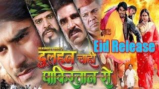 Bhojpuri Film 'Dulhan Chahi Pakistan Se'   Eid Release   Pradeep Pandey, Shubhi Sharma