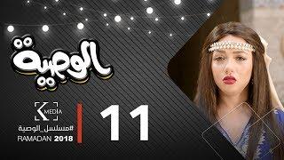 مسلسل الوصية | الحلقة الحادية عشر | AL Wasseya Episode 11
