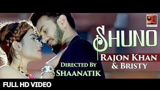 Bangla Music Video | Shuno || by Rajon Khan & Bristy | ☢☢Official☢☢