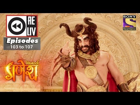 Xxx Mp4 Weekly Reliv Vighnaharta Ganesha 15th Jan To 19th Jan 2018 Episode 103 To 107 3gp Sex