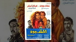 Al Mashbouh Movie / فيلم المشبوه