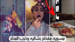 شوق محمد مسويه حفله ومفطح بشاليه وخرب عليهم المطر 😍