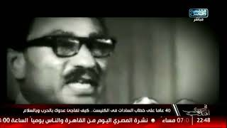 المصرى أفندى| 40 عام على خطاب السادات فى الكنيست .. كيف تفاجئ عدوك بالحرب والسلام