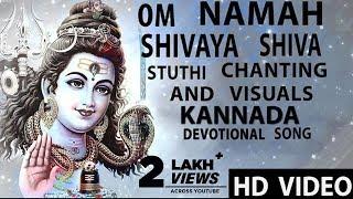Kannada Devotional Songs | Om Namah Shivaya Shiva Stuthi Chanting and Visuals