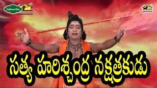 Satya harischandra l Nakshatrakudu l  Mythological Drama | Padhya Natakam | Musichouse27
