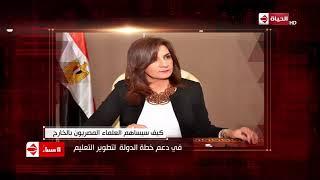 الحياة | لقاء الدكتورة نبيلة مكرم وزيرة الهجرة .. اليوم 8 مساءً