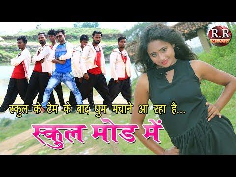 Xxx Mp4 SCHOOL MOR ME स्कूल मोड़ में HD NEW NAGPURI SONG 2017 Rajbali Raj 3gp Sex