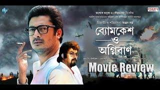 BYOMKESH O AGNIBAN | Movie Review | JISSHU | SASWATA | ANJAN DUTTA