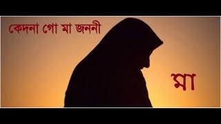 কেঁদনা গো মা জননী-Bangla Islamic New Song By Khorshed Alam