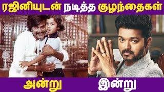 ரஜினியுடன் நடித்த குழந்தைகள் அன்று இன்று! | Tamil Cinema | Kollywood News | Cinema Seithigal