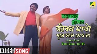 Jibon Sathi Dure Chole Jeo Na | Bhalobasar Pratidan | Bengali Movie Song | Abhishek