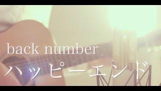 ハッピーエンド / back number (cover)