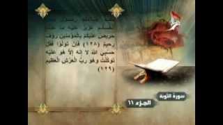 القران الكريم بصوت محمد صديق المنشاوي - الجزء 11