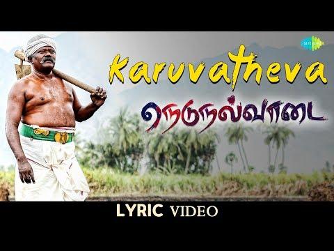 Karuvatheva - Lyric Video | Vairamuthu | Jose Franklin | Selvakannan | நெடுநல்வாடை | Tamil | HD Song