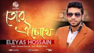 Eleyas Hossain - Tor Oy Chokhe | তোর ঐ চোখে | New Bangla Song 2018 | SoundTek
