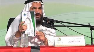 محاضرة بعنوان شرح حديث حذيفة - للدكتور خالد العنبري