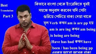 Best English Translation From Bangla-All Present Tense Active, Passiveকিভাবে গুরিয়ে পেচিয়ে  থাকে
