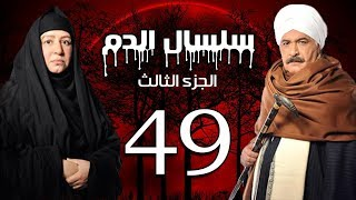 Selsal El Dam Part 3 Eps  | 49 | مسلسل سلسال الدم الجزء الثالث الحلقة