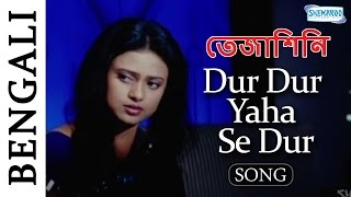 Dur Dur Yaha Se Dur - Superhit Bengali Song - Tejashini Song | Gourav | Dipen | Lipi