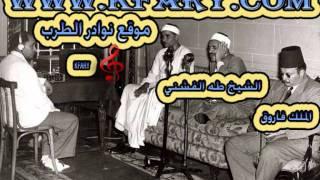 طه الفشني : الشيخ طه الفشني وتوشيح بقمة التطريب والعظمة