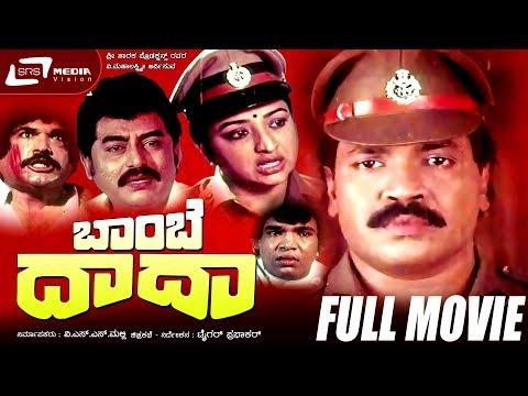 Bombay Dada – ಬಾಂಬೆ ದಾದಾ  Kannada Full HD Movie  FEAT.Tiger Prabhakar, Lakshmi