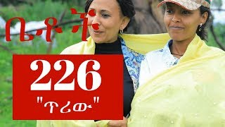 "Betoch - ""ጥሪው"" Betoch Comedy Ethiopian Series Drama Episode 226"
