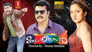 Mammootty Malayalam Full Movie | Mayabazaar | Super Hit Action Movie | 1080 HD quality