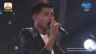 Cambodian Idol Season 3 Live Show Week 1  ស្រលាញ់អូនមិនខ្វល់ពីអារម្មណ៍អ្នកដ៏ទៃ - រ៉េត បូរិទ្ធ