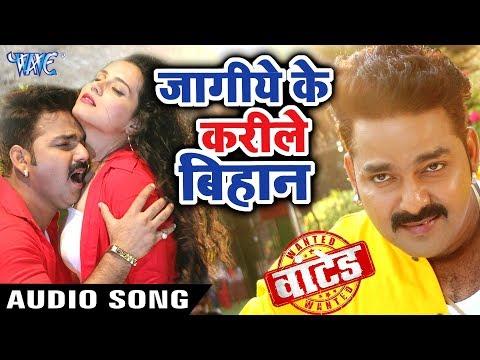 Xxx Mp4 जागीये के करीले बिहान Pawan Singh WANTED 2018 सुपरहिट गाना 2018 Bhojpuri Movie Song 3gp Sex