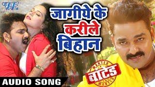 Pawan Singh Wanted 2018 2018 Bhojpuri Movie Song
