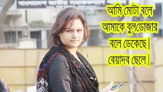 Bangla Funny Fat Girlfriend | Bangla Funny Video | Dr Lony Bengali Fun