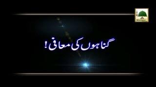 Gunahon Ki Maafi - Madani Muzakra - Maulana Ilyas Qadri