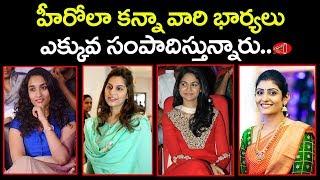 హీరోల కన్నా బార్యల సంపాదన ఎక్కువ | Tollywood heros Wives Earn More Than Their Husbands | Gossip Adda