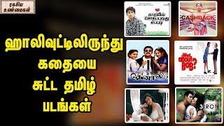 ஹாலிவுட்டிலிருந்து கதையை சுட்ட தமிழ் படங்கள் ||  Tamil Cinema's Copycat Hollywood Movies || Part 01