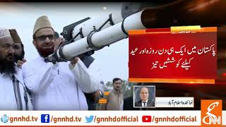 Ruet-e-Hilal Committee restricts Met dept about Ramazan moon sighting predictions