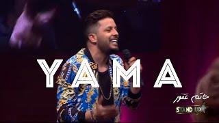 Hatim Ammor - Yama (STAND UP Maroc 2018) | (حاتم عمور - يامّا (برنامج ستاند آب
