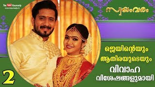 Wedding Stories | Jay and Athira | Swayamvaram Part 2 | EP 336 | Kaumudy TV