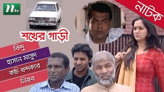 Bangla Drama -Shokher Gari  | Bindu | Hasan Masud | Kochi Khandakar | By Redwan Rony