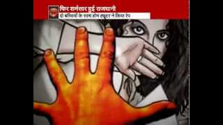 Delhi: Tuition teacher held for molesting kids