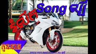 តោះរំលឹកបទល្បី Thaii Remix bek slouy ft mrr Chiw Melody dak ma sloy remix-KNKH